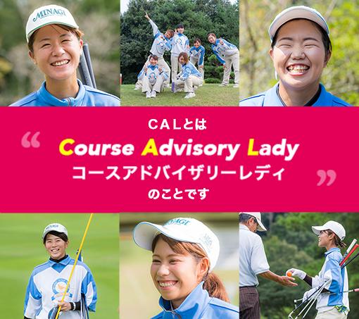 CALとはCourse Advisory Lady コースアドバイザリーレディーのことです