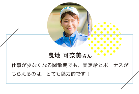 曳地可奈美さん