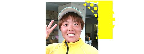 田中 千祥さん