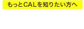 もっとCALを知りたい方へ CAL採用ブログ
