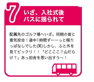 いざ、入社式後バスに揺られて