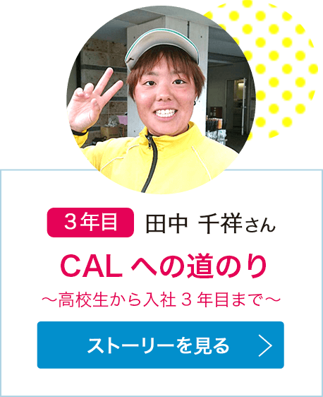 3年目 田中さん