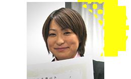 北島 由美子さん