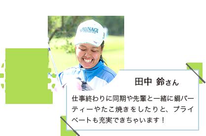 田中 鈴さん