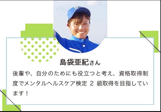 島袋亜紀さん