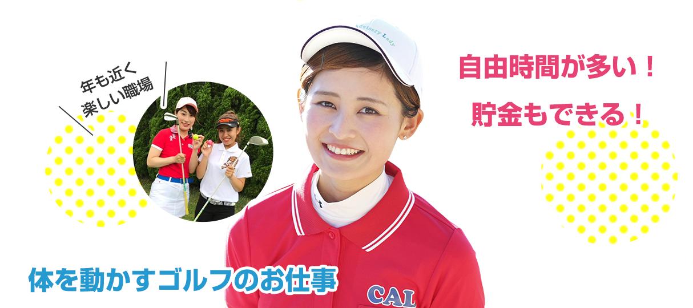 「ありがとう」をたくさん生み出すゴルフキャディの新しいカタチ。